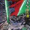 今年も素晴らしく質が高い年刊日本SF傑作選──『プロジェクト・シャーロック』