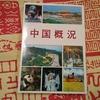 私が中国を知るために最初に読んだ本