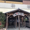 岐阜県関市の『マーゴの湯』でサウナ。