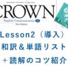 CROWN3 Lesson2 Before You Read 和訳と答え 単語リストや本文解説、解答など授業の予復習の為のページ