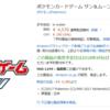 【ポケカ】4/6発売 強化拡張パック 「ドラゴンストーム」パッケージポケモン予想
