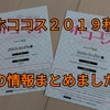 ホココス2019秋の情報まとめてみました【名古屋観光隠れスポット】