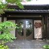 九州旅行 2日目 別府鉄輪温泉