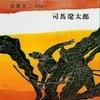 『国盗り物語』 斎藤道三の最期