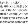 DWIとt-PAと時々FLAIR ~MR認定試験問題を添えて~