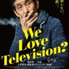 【映画「We Love Television?」】萩本欽一さんのドキュメンタリー