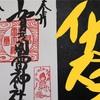 【賀茂別雷神社】令和元年の御朱印情報をサクッとコンパクトに紹介!佐野市御朱印巡り