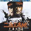 「二百三高地」~~日露戦争、激闘の軌跡
