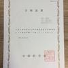【高卒認定 合格証書】