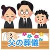 父の葬儀 <Part 1>
