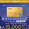 楽天プレミアムカードは新規入会で15000p!楽天カードからの切り替えで5000pとお得!