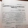 博士課程の石川奈保子さんと杉浦真由美さんのそれぞれ筆頭の論文2本が『日本教育工学会論文誌』に掲載されました。