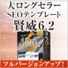 『SEOに強い戦略的テンプレート「賢威6.2」』  ネットで話題沸騰!