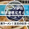 【京都伏見本店】「ラーメン荘 地球規模で考えろ」に行ってきた!