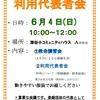 平成29年度「利用代表者会議」は6月4日です!