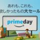 Amazon PrimeDayで購入したもの