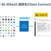 Power BI のSaaS 連携をCData Connect で拡張:kintone 編