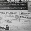 今野万実先生の講座受講 2017.02.16