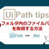 【UiPath】フォルダ内のファイルパスを取得する方法