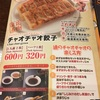 御堂筋線 東三国駅すぐの餃子屋さん【チャオチャオ餃子】