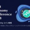 Next Economy Conference 2018に行ってきたよ!