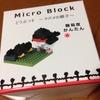 Seria Micro Block どうぶつE ~ツバメの親子~