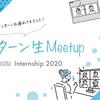 インターン生Meetup 2020 を開催しました!