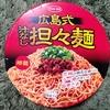 汁なし担々麺のルーツを知り。カップ麺で広島式汁なし担々麺を味わう!
