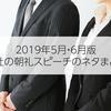 【仕事】2019年5月・6月版 会社の朝礼スピーチのネタまとめ
