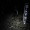 くじゅう連山を歩く[星空ハイク&朝駆け]−2021.03.27(sat)−