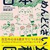 『日本一めんどくさい幼稚園』