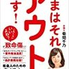 "PDCA日記 / Diary Vol. 507「自粛警察の正義と後ろめたさ」/ ""Self-restraint police justice and sense of shame"""