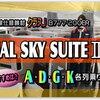JAL 国際線仕様機材 B777-200ER【JAL SKY SUITE Ⅲ】 プラス1,000円の クラスJで「A~K列」を...徹底比較 ♪  お薦めの列や座席はドコ?じっくり乗り比べしてみた!