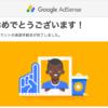 【ブログ運営】Google アドセンスに合格しました(2018年9月)