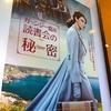 「ガーンジー島の読書会の秘密」〜ラブストーリーの王道〜
