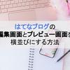 はてなブログの編集画面とプレビュー画面を横並びにする方法【コピペでOK】