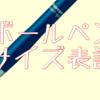 ボールペンのサイズ表記【W L H】の謎に迫る