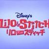 【レビュー】実験体626?ディズニーを代表するキャラクター、スティッチのゲーム『リロ&スティッチ-スティッチの大冒険-』