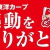 広島カープ:お疲れ様