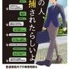 """【60】愛知県警のポスター""""あの人、逮捕されたらしいよ"""""""