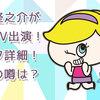岡田結実の兄岡田隆之介が母とTV出演!プロフ詳細!彼女の噂は?