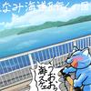 傷だらけのしまなみ海道 海鮮丼と膝靭帯の激闘!!