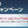JAL JGCプレミアのメリットの一つ国際線WiFi無料キャンペーンに申し込んでみた