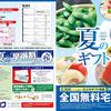 地方スーパーのお中元カタログ【ウオロク】(/2017/22)