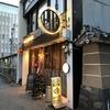 旅の羅針盤:クラフトビール好きなら知っておきたい名古屋 栄の一店「BARLEY WHEAT(バーレイウィート)」 ※7月中ならポイント還元も可能
