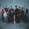 【ネタバレ解説】映画『ヤクザと家族 The Family』色分けによって表現された世界観