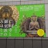 【東博】「仁和寺と御室派のみほとけ展」に行ってきました。書道をしている人にもおススメ。方丈記も観れます。