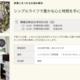 HDC神戸主催 ~家事にまつわるお悩み解決~ シンプルライフで豊かな心と時間を手に入れよう