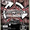 本が人々の運命をつなぐ「Live-Rally(ライブラリー)ー運命をつなぐ物語2ー」にソロで参加