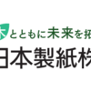 【株主優待】日本製紙から神優待が届く。